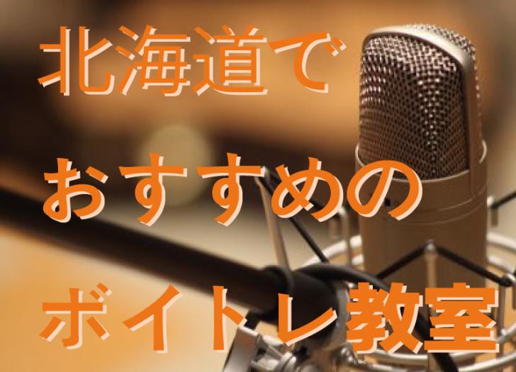 北海道_画像