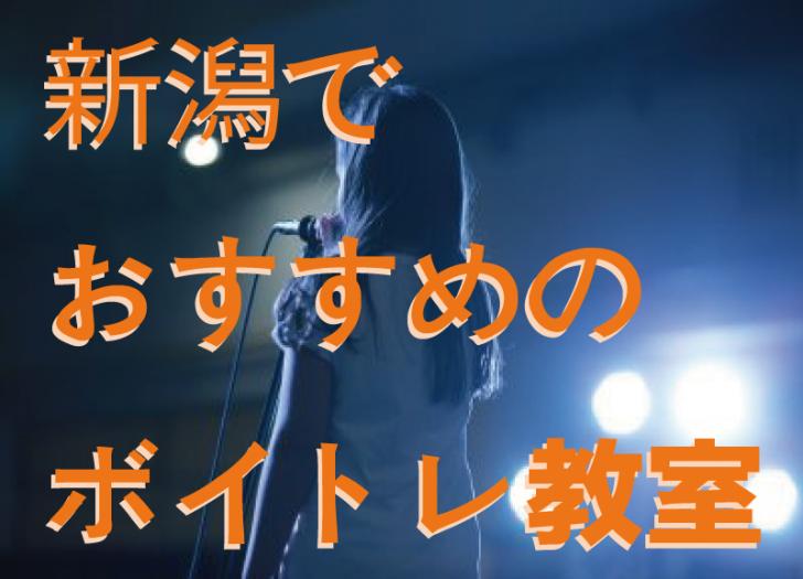 新潟_画像