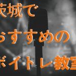 茨城_画像