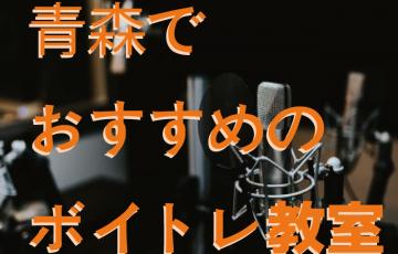 青森_画像