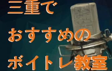 三重_画像