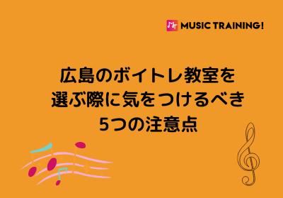 広島のボイトレ教室を選ぶ際に気をつけるべき6つの注意点