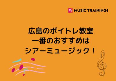 広島のボイトレ教室一番のおすすめはシアーミュージック!