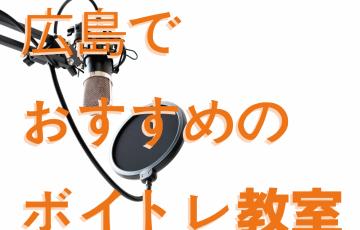 【2021最新】広島で人気のボイトレ教室5選!選び方や注意点も!
