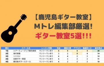 鹿児島のギター教室オススメ5選を発表!【2021年最新版】
