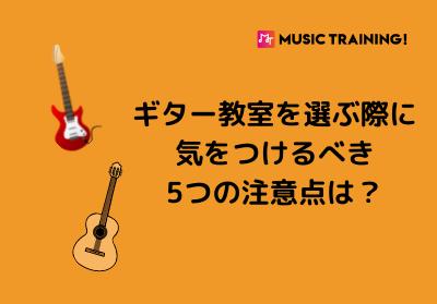 ギター教室を選ぶ際に気をつけるべき5つの注意点