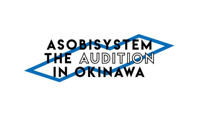 アソビシステムのオーディションは沖縄でも開催中?